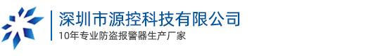 深圳市源控科技有限公司